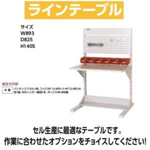 あらゆるセル作業を考えて設計されているラインテーブルです。 あなたの手の届くところに常に使いたい工具...