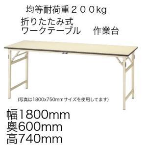 作業台 テーブル  ワークテーブル ワークベンチ 180cm 60cm 折りたたみタイプ 耐荷重 2...