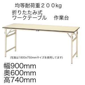 作業台 テーブル  ワークテーブル ワークベンチ 90cm 60cm 折りたたみタイプ 耐荷重 20...