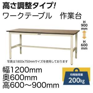 作業台 テーブル  ワークテーブル ワークベンチ 120cm 60cm 高さ調整タイプ60cm?90...