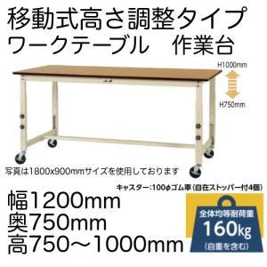 作業台 テーブル  ワークテーブル ワークベンチ 120cm 75cm 高さ調整タイプ移動式 75c...