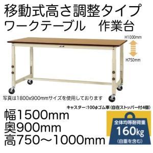 作業台 テーブル  ワークテーブル ワークベンチ 150cm 90cm 高さ調整タイプ移動式 75c...