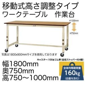 作業台 テーブル  ワークテーブル ワークベンチ 180cm 60cm 高さ調整タイプ移動式 75c...