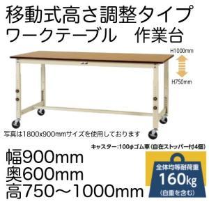 作業台 テーブル  ワークテーブル ワークベンチ 90cm 60cm 高さ調整タイプ移動式 75cm...
