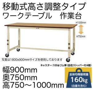 作業台 テーブル  ワークテーブル ワークベンチ 90cm 75cm 高さ調整タイプ移動式 75cm...