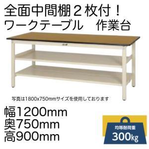 作業台 テーブル  ワークテーブル ワークベンチ 120cm 75cm 固定式 ハイタイプ 中間棚付...