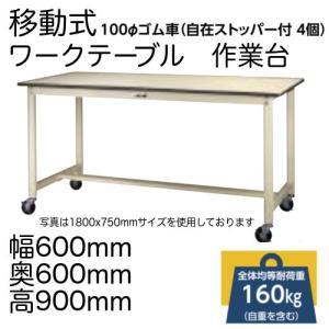 作業台 テーブル  ワークテーブル ワークベンチ 60cm 60cm キャスター 移動式 ハイタイプ...