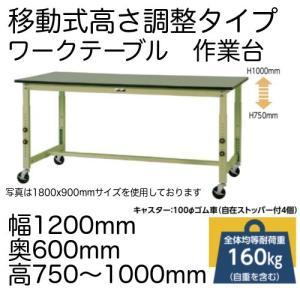 作業台 テーブル  ワークテーブル ワークベンチ 120cm 60cm 高さ調整タイプ移動式 75c...
