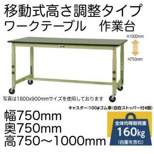作業台 テーブル  ワークテーブル ワークベンチ 75cm 75cm 高さ調整タイプ移動式 75cm...
