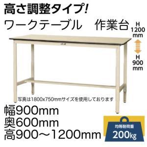 作業台 テーブル  ワークテーブル ワークベンチ 90cm 60cm 高さ調整タイプ90cm?120...