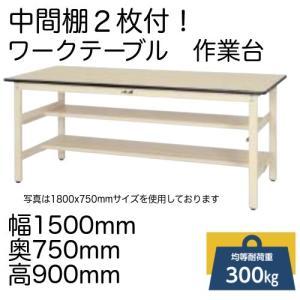 作業台 テーブル  ワークテーブル ワークベンチ 150cm 75cm 固定式 ハイタイプ 中間棚付...