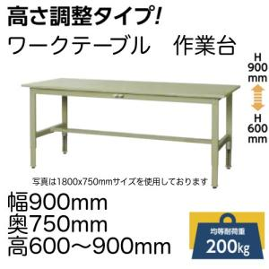 作業台 テーブル  ワークテーブル ワークベンチ 90cm 75cm 高さ調整タイプ60cm?90c...