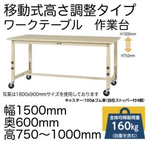 作業台 テーブル  ワークテーブル ワークベンチ 150cm 60cm 高さ調整タイプ移動式 75c...