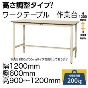 作業台 テーブル  ワークテーブル ワークベンチ 120cm 60cm 高さ調整タイプ90cm?12...
