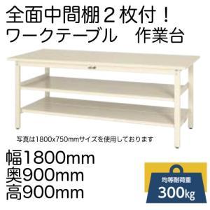 作業台 テーブル  ワークテーブル ワークベンチ 180cm 90cm 固定式 ハイタイプ 中間棚付...