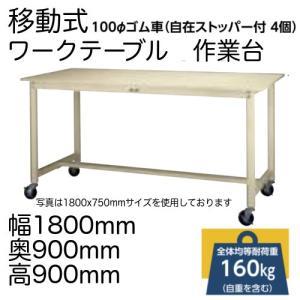 作業台 テーブル  ワークテーブル ワークベンチ 180cm 90cm キャスター 移動式 ハイタイ...