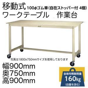 作業台 テーブル  ワークテーブル ワークベンチ 90cm 75cm キャスター 移動式 ハイタイプ...