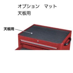 ローラーキャビネット オプション 天板用マット おしゃれな工具箱 ツールボックス 整理整頓|office-arrows