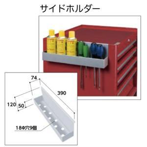 ローラーキャビネット オプション サイドホルダー おしゃれな工具箱 ツールボックス 整理整頓|office-arrows