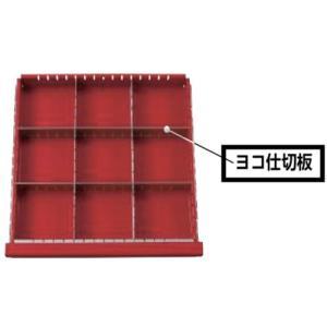 ローラーキャビネット オプション H150引出し用ヨコ仕切板 おしゃれな工具箱 ツールボックス 整理整頓|office-arrows