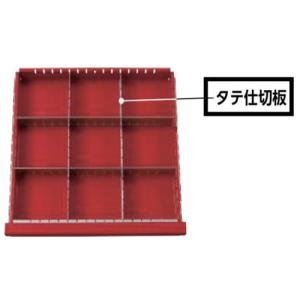 ローラーキャビネット オプション H75引出し用タテ仕切板 おしゃれな工具箱 ツールボックス 整理整頓|office-arrows