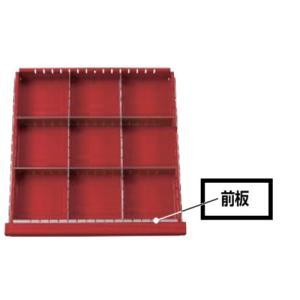 ローラーキャビネット オプション H75引出し用前板 おしゃれな工具箱 ツールボックス 整理整頓|office-arrows