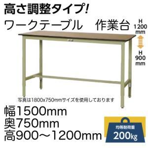 作業台 テーブル  ワークテーブル ワークベンチ 150cm 75cm 高さ調整タイプ90cm?12...