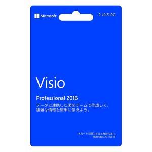 マイクロソフト Microsoft Visio Professional 2016 日本語版 POSAカード版 プログラミング開発ツール Windows対応