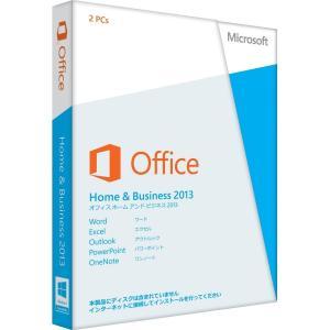 正規品 製品版 Microsoft Office Home and Business 2013  通常版 32/64bit 日本語 メディアレス
