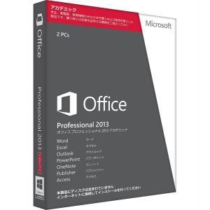 Microsoft Office Professional 2013 アカデミック版