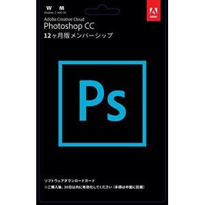 Adobe Photoshop CC 12か月版 パッケージコード版