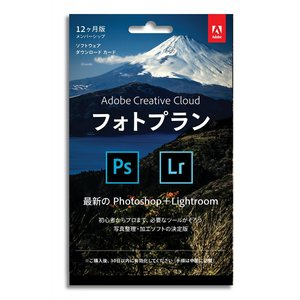 Adobe Creative Cloud フォトプラン(Photoshop+Lightroom) 12か月版  パッケージコード版