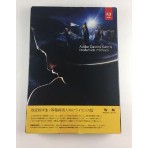 Adobe Creative Suite 6 Production premium 指定校学生・教職...
