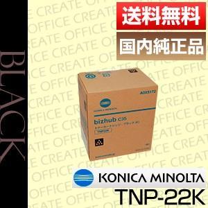 コニカミノルタ TNP-22K ブラック トナーカートリッジ 国内純正品