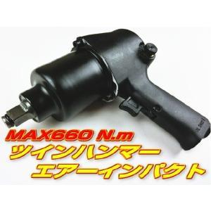 エアーインパクトレンチ ツインハンマー トルク数660N.m...