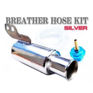 汎用 ブリーザーホース ブリパイ ブリーザーキット オイルキャッチタンク    エンジン内の余分な熱...