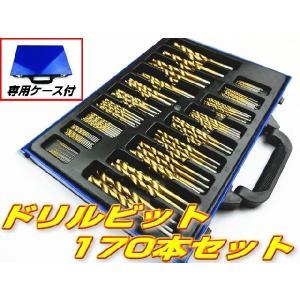 ドリルビットセット170本入り新品の出品です。 金色コーティングにより高耐久商品です。 金属から木材...