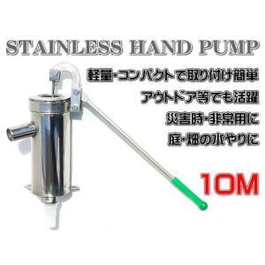 ステンレス製 井戸ポンプ 手押しポンプ ガチャポンプ 10m 排水 取水