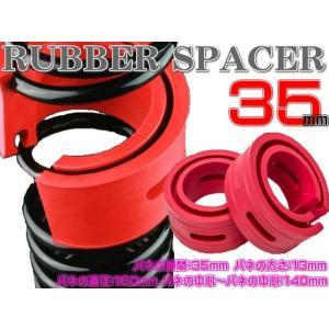 ラバースペーサー ハイトアップラバー スプリングゴム 35mm 2個セット 汎用