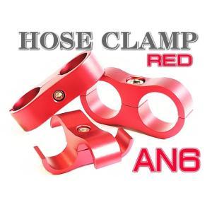 AN6 アルミ チュービングセパレーター ホースクランプ ステンレス メッシュホース用 フィッティン...