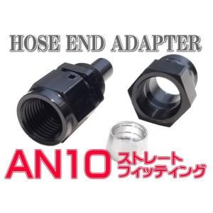 AN10 アルミ ホースエンド ステンレス ナイロンメッシュホース用 フィッティング ストレート♯1...