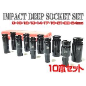 1/2ソケット 10本セット 12.7mm インパクト  1/2ソケット10本セットです。  ソケッ...