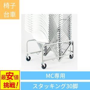 台車 オフィスチェア用台車 会議用椅子用台車 ミーティングチェア用台車 MC専用台車 Y-XAMC30|office-kagg