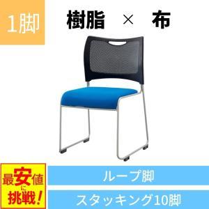 オフィスチェア ミーティングチェア スタッキングチェア 会議用椅子 いす 会議椅子 会議チェア スタックチェア Y-MCX-02DM-F|office-kagg
