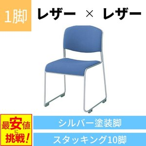 オフィスチェア ミーティングチェア スタッキングチェア 会議用椅子 アイリスチトセ Y-LTS-120-V|office-kagg