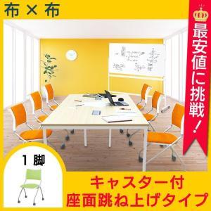 ミーティングチェア スタッキングチェア 会議用椅子 キャスター付き 会議用チェア 積み重ね アイリスチトセ Y-LTS-4NP-F|office-kagg