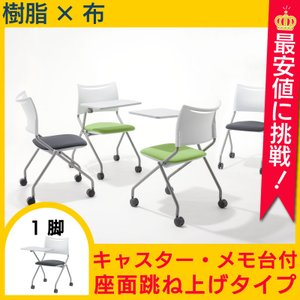 ミーティングチェア メモ台付き スタッキングチェア 会議用椅子 キャスター付き 会議用チェア アイリスチトセ Y-LTS-4N-MD-F|office-kagg