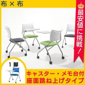 ミーティングチェア メモ台付き スタッキングチェア 会議用椅子 キャスター付き 会議用チェア アイリスチトセ Y-LTS-4NP-MD-F|office-kagg