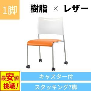 オフィスチェア ミーティングチェア スタッキングチェア 会議用椅子 会議 アイリスチトセ Y-LTS-4C-V|office-kagg