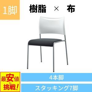 オフィスチェア ミーティングチェア スタッキングチェア 会議用椅子 会議 アイリスチトセ Y-LTS-4F|office-kagg